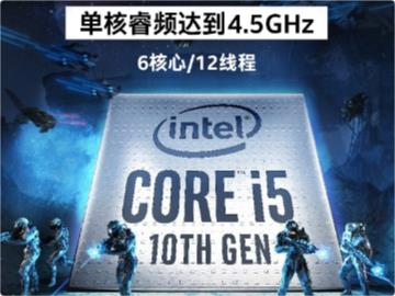 4 核游戏本淘汰,英特尔悄然发布 i5-10500H:升级至 6 核 12 线程