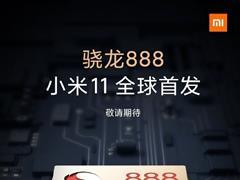 小米 11 首发骁龙 888 ,官方已开启预热:新十年首款作品,敬请期待