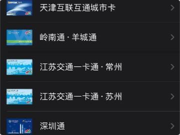 江苏一卡通 · 常州现已上线 Apple Pay