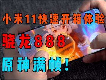 【视频】小米 11 快速开箱上手:骁龙 888 性能起飞,玩原神满帧!