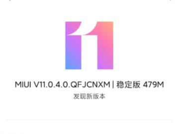 修复WiFi Bug:Redmi K20推送MIUI V11.0.4.0稳定版更新