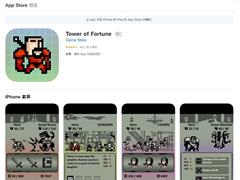 iOS限免App精选:Tower of Fortune - 掌机复古 RPG 游戏(¥6→0)