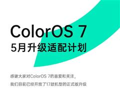 OPPO ColorOS 7  5月升级计划公布:K5、K3、A11、R15...