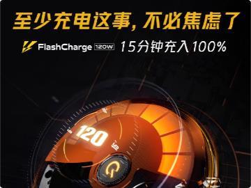 iQOO 5 官宣支持 120W 超快闪充:15 分充满电