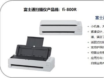 富士通 18 款扫描仪适配统信 UOS 系统