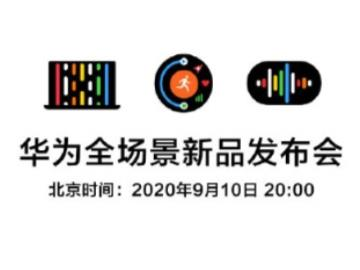 华为 9 月 10 日举行全场景新品发布会,有望推出鸿蒙系统笔记本 / 手表 / 手环