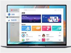 华为 PC 应用市场、浏览器、云空间三大自有客户端上线:跨端内容协同
