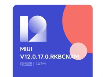 小米 11 推送 MIUI 12.0.17.0 稳定版:修复虚拟 AB 分区异常重启致 OTA 失败,低概率闪屏等问题