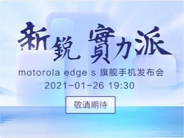 摩托罗拉 Edge S 真机照曝光,后置矩形四摄