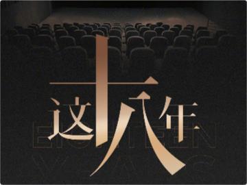 18/Pro 系列发布前夕,魅族《这十八年》视频预告片发布