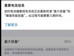 苹果 iOS 14.5 重新校准电池健康,用户纷纷表示容量更大了,失败也可以免费换电池