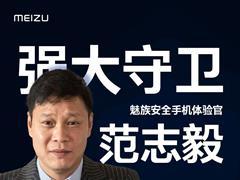 魅族安全手机首位体验官:范志毅
