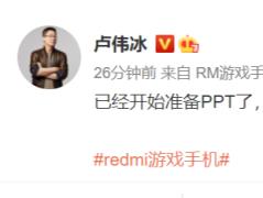卢伟冰预热 Redmi 游戏手机:已经开始准备 PPT,拍照样张公布