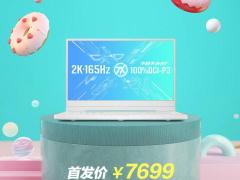华硕天选 Air 全能本首发价 7699 元:i7-11370H+RTX 3050Ti