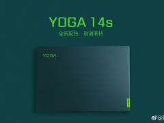 绿色来了,联想 YOGA 14s 全新配色外观公布