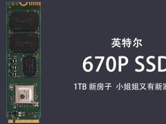 谁说 QLC 不如机械硬盘?英特尔 670p 评测
