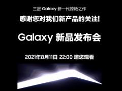 三星中国官网预热 8 月 11 日 Galaxy 新品发布会