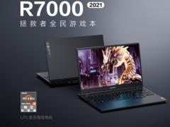 联想拯救者 R7000/Y9000P 游戏本再次开售:RTX 3050 显卡,5999 起