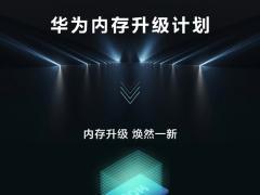 华为老手机存储空间升级计划最新名单:荣耀老机型也有份,10-12 月启动
