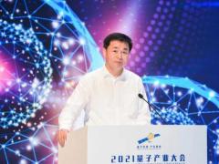 中国电信与科大国盾量子联合成立量子公司,推动科研成果转化